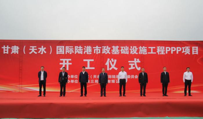 甘肃(天水)国际陆港市政基础设施工程PPP项目开工仪式隆重举行